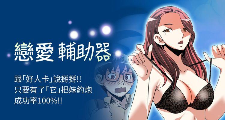 恋爱辅助器漫画_全集免费阅读观看第1张