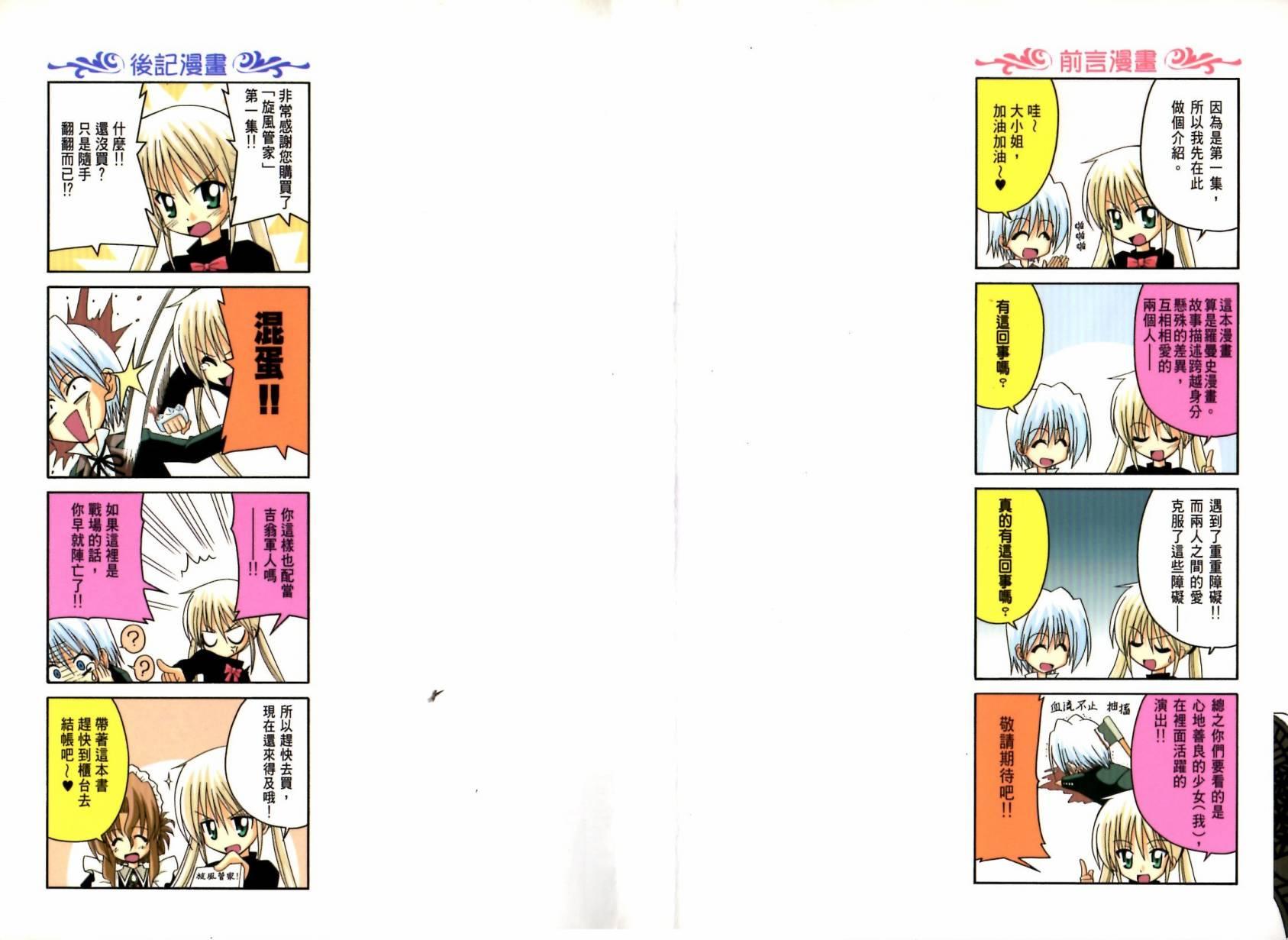 旋风管家漫画-旋风管家全集免费阅读观看